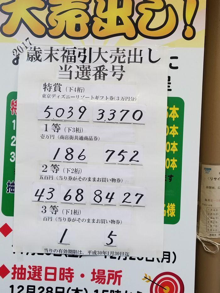 http://www.kameido5.com/event/fukubiki2017.jpg