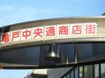 kameido_ent.jpg
